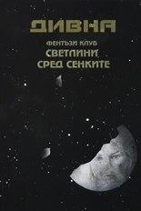 03b9c9cefef1b7 Дивна - Книгата